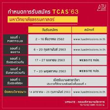 13 มหาวิทยาลัย ประกาศกำหนดการรับสมัคร TCAS 63 - Enconcept