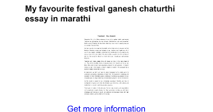 my favourite festival ganesh chaturthi essay in marathi google docs