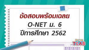 ข้อสอบพร้อมเฉลย O-NET ม. 6 ปีการศึกษา 2562