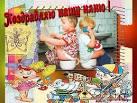 Открытки с анимациями с днем дошкольного работника