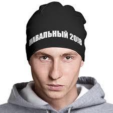 """Шапка классическая унисекс """"<b>Навальный</b> 2018"""" #2165649 от ..."""