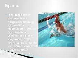 Презентация на тему Плавание Плавание Техника брасса впервые была проанализирована датчанином Николасом Винманом Плавание