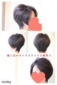 横広がりの髪を縦長に変化させる