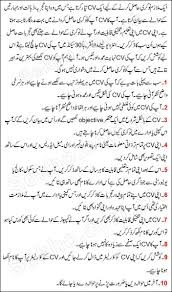 10 Resume Writing Tips In Urdu