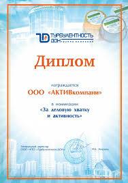 Дипломы НПО Турбулентность Дон За деловую хватку и активность