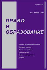 Издательство СГА журналы научная литература ПРАВО И ОБРАЗОВАНИЕ