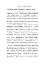 Строительный кирпич реферат по технологии скачать бесплатно обжиг  Строительный кирпич реферат по технологии скачать бесплатно обжиг сечением строительного марка глины Кремль зодчество советская стена