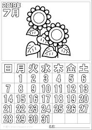 ぬり絵カレンダー2019 まとめ 無料介護n 認知症予防に脳トレ素材