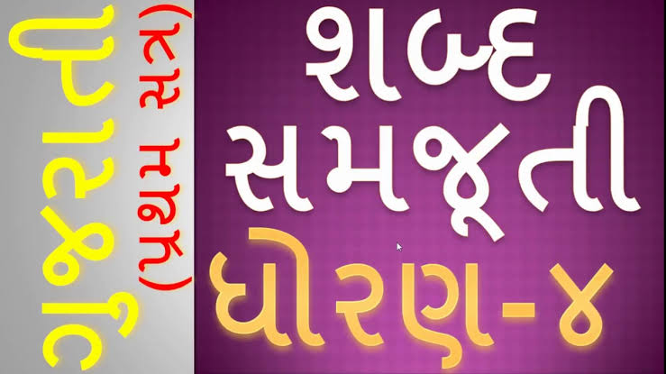 gujarati kahevat with explanation