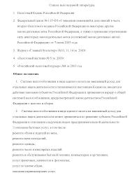 Реферат на тему Система налогообложения docsity Банк Рефератов Это только предварительный просмотр