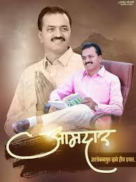 MLA. adv. Ashok Bappu Pawar Samarthak,Shirur | Facebook