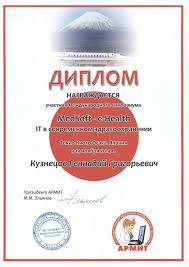 Информатика Сибири Диплом за участие в xv специализированной выставке Информационные технологии в медицине 2014