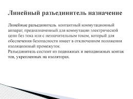 Отчет по производственной ремонтно наладочной практике  2