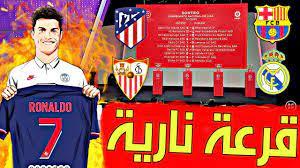 عاجل رسميا نتائج قرعة الدوري الاسباني 2022 جدول مباريات ريال مدريد 🔥 موعد  الكلاسيكو  رحيل كريستيانو - YouTube