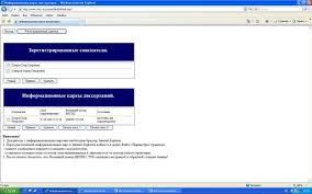 Инструкция по вводу информационных карт диссертаций Контент  переход на предыдущий экран