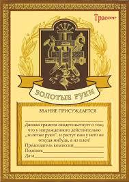 Шаблоны Грамот Дипломов Сертификатов для поздравления и  Диплом Мастер золотые руки