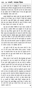 essay on the ldquo the republic day of rdquo in hindi