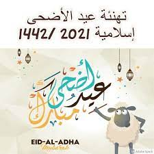 """ابعت"""" تهنئة عيد الأضحى إسلامية 2021 /1442 مميزة صور عيد الأضحي 2021 الحجاج  والأضاحي - ثقفني"""
