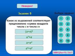 Презентация на тему Начать Контрольные упражнения Задание  4 Задание