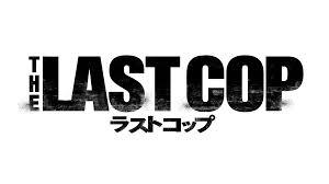 Worksthe Last Coptv番組 ドラマ日テレ アックスオンax On