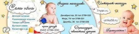 СЕМЬ НЯНЬ, <b>Сима ленд</b> совместные закупки | ВКонтакте