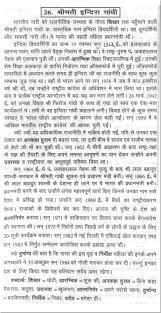 essay on indira gandhi in hindi worst scams and scandals  hindi essay for students on indira gandhi this essay on shrimati indira gandhi in hindi language