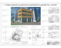 Скачать бесплатно дипломный проект ПГС Диплом №  1 3d модель генеральный и ситуационный план jpg