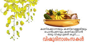 Image result for vishu wallpaper