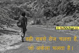Inspirational Quotes On Success In Life In Hindi - inspirational ... via Relatably.com