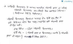 Punjabi Language Punjabi Grammar Punjabi Origin Of Punjabi Language Unacademy