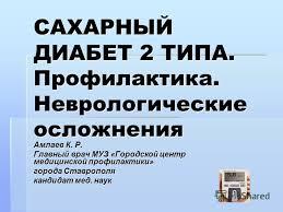 Презентация на тему САХАРНЫЙ ДИАБЕТ ТИПА Профилактика  1 САХАРНЫЙ ДИАБЕТ