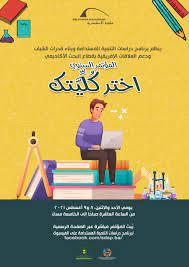 """المؤتمر السنوي """"اختر كُلِّيتك"""" لطلاب الثانوية العامة بمكتبة الإسكندرية -  بوابة الغد"""