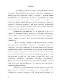 Теории личности реферат по психологии скачать бесплатно Фрейд эго  Сборы и налоги диплом по экономике скачать бесплатно налогообложение Казахстан экономическая сущность Алматы понятие ставки объект