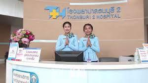 รีวิวและถามหมอ โรงพยาบาลธนบุรี 2 | HD สุขภาพดี เริ่มต้นที่นี่