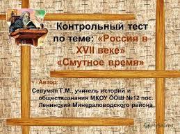 Презентация на тему Контрольный тест по теме Россия в xvii  Контрольный тест по теме Россия в xvii веке Смутное время Автор