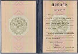 Купить диплом в Ульяновске Цены на дипломы в Ульяновске  Купить диплом СССР за 1980 1996 год в Ульяновске