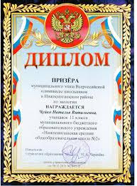 Нижнеингашская СОШ№ Умники и умницы Районная олимпиада по литературе 2011 год Диплом призёра