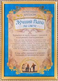 Диплом Лучший Папа на свете бол х купить в Челябинске Диплом Лучший Папа на свете бол 23х31