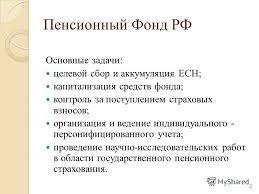 Презентация на тему Дипломная работа РАЗРАБОТКА МОДУЛЯ СБОРА И  2 Пенсионный