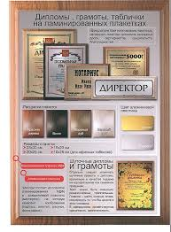Дипломы грамоты таблички на плакетках продажа цена в Санкт  Дипломы грамоты таблички на плакетках