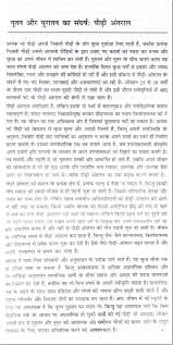 essay on generation gap in hindi