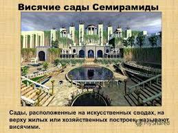 Презентация на тему Семь чудес света Скачать бесплатно и без  3 Висячие сады Семирамиды Сады расположенные на искусственных сводах на верху жилых или хозяйственных построек называют висячими