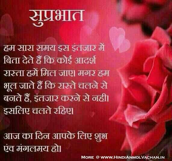good morning quotes in hindi for girlfriend