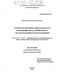 Диссертация на тему Гражданско правовые обязательства по  Гражданско правовые обязательства по возмещению вреда причиненного экологическими правонарушениями тема диссертации и автореферата по ВАК 12 00 03