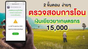 ง่ายๆ 2 ขั้นตอน วิธีตรวจสอบการโอนเงินเยียวยาเกษตรกร 15,000 บาท www. เยียวยาเกษตรกร.com เราไม่ทิ้งกัน - YouTube