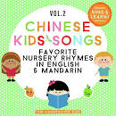 Chinese Kids Songs: Favorite Nursery Rhymes in English & Mandarin, Vol. 2