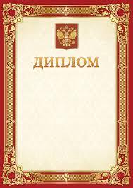 Диплом поздравительный красный с гербом купить в Москве печать Диплом поздравительный красный с гербом арт 570