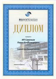 Диплом ОАО ВолгаТелеком г Официальные документы  Диплом Самый преданный агент ОАО ВолгаТелеком