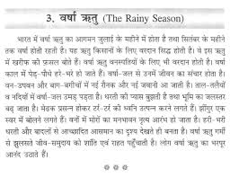 short paragraph on rainy season in hindi