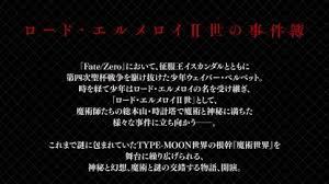 Fgo事件簿コラボ直前生放送の発表内容まとめ Gamewith